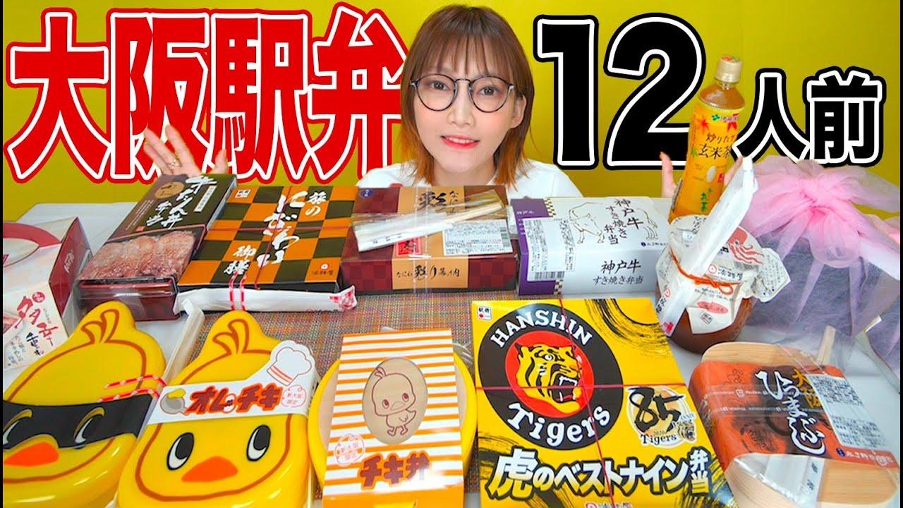【大食い】駅弁12人前!新大阪駅の大人気商品を食べ比べしたら美味しすぎた[なにわ彩り幕の内]たこ焼き[オムチキ]ひっぱりだこ飯[12人前]【木下ゆうか】