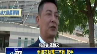 2016立委-8年前選舉恩怨 劉建國、張碩文大打出手-民視新聞