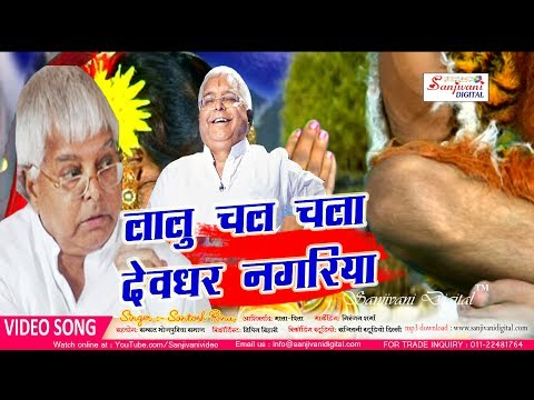 New Bhojpuri टॉप Kanwar भजन    लालू चल चला देवघर नगरिया .- Santosh Renu, .VIDEO SONGS.2017