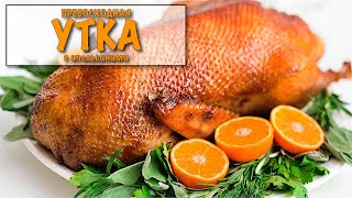 Превосходная утка с апельсинами. #супербатя на кухне