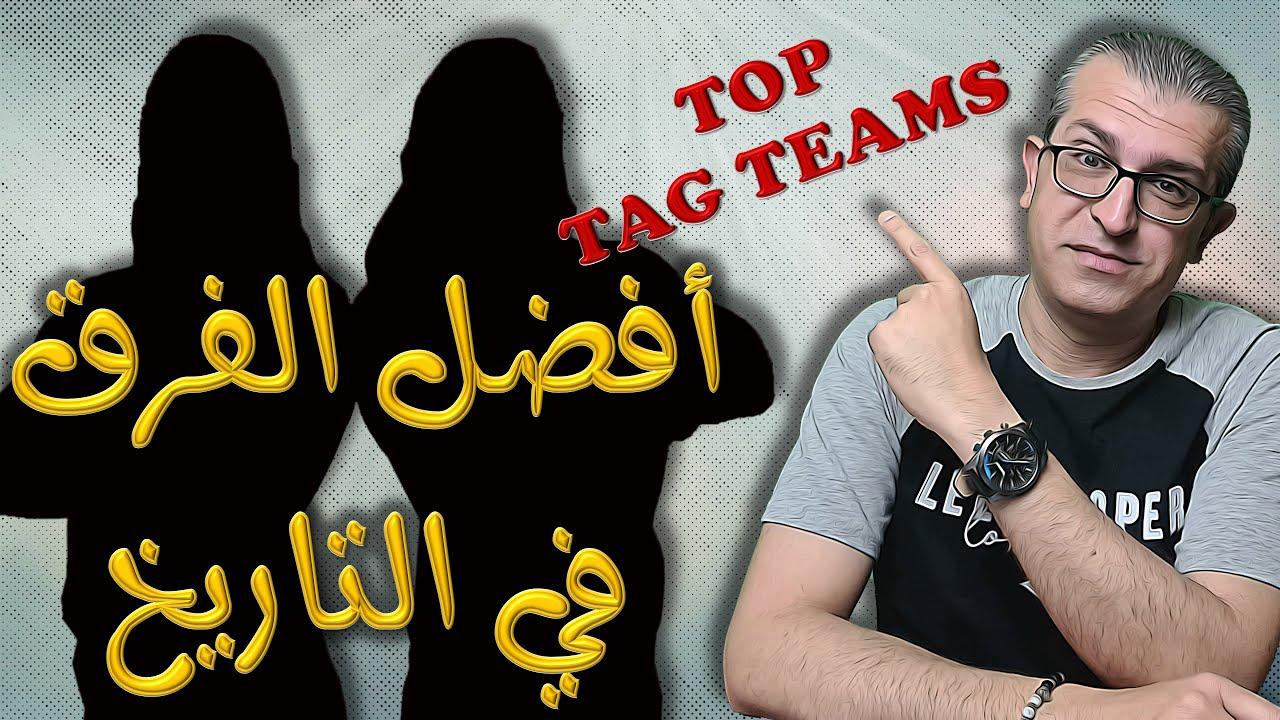 أفضل الفرق في التاريخ II Top Tag Teams