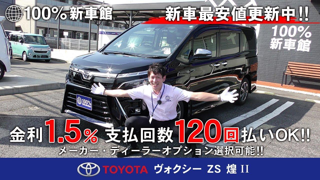 新車館CH VOXY(ヴォクシー)ZS 煌Ⅱ ガソリン車 ZRR80後期 新車紹介動画