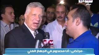 ستوديو الحياة - إنفعال مرتضى منصور .. امتى الزمالك يفوز حسام حسن المسئول عن الخسارة أنا مصدوم
