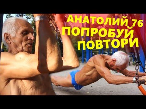 АНАТОЛИЙ 76 ЛЕТ. ПОПРОБУЙ ПОВТОРИ ЕГО УПРАЖНЕНИЯ / HYDROPARK