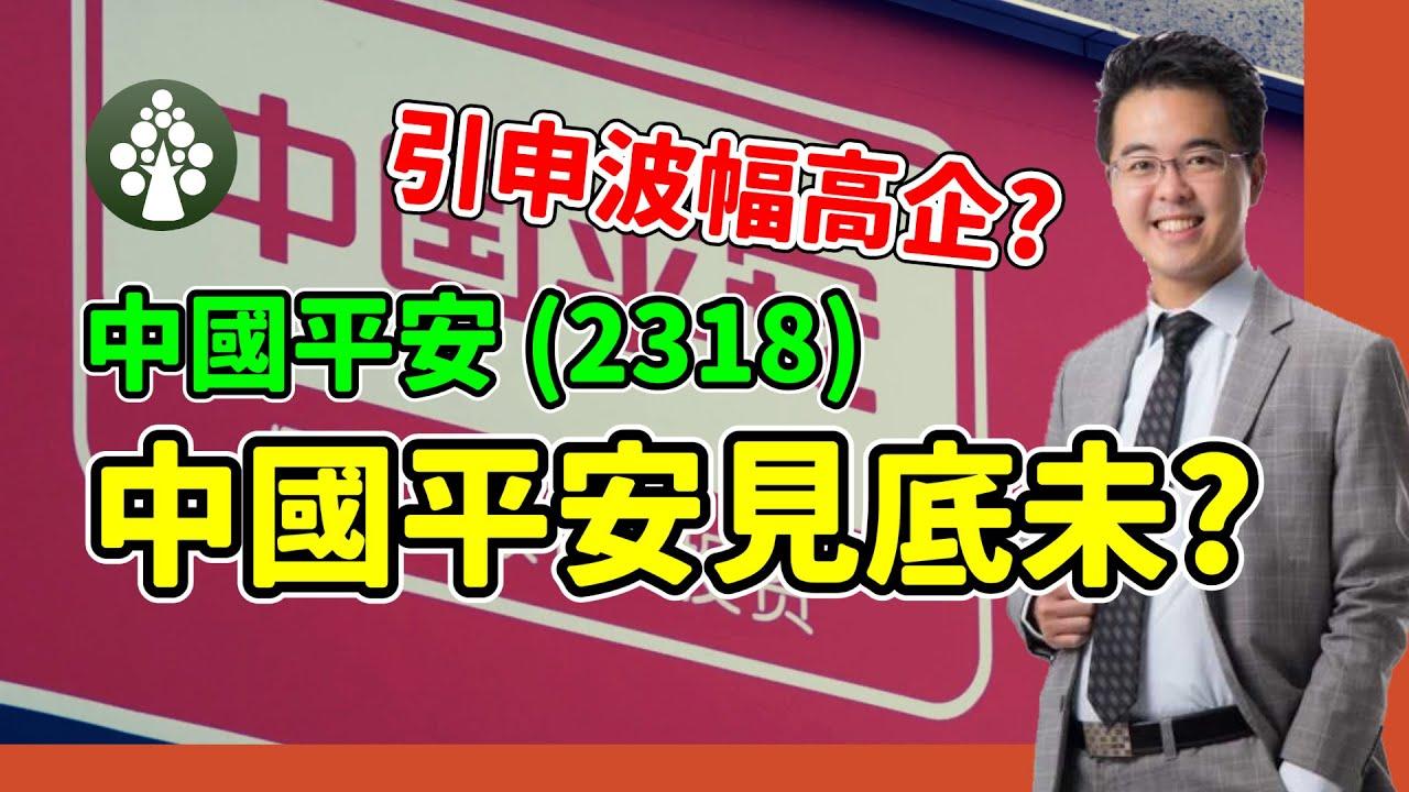 【皓丰朱晉民】中國平安(2318)見底未? | 點解股價走勢會咁差? | 基本分析及投資策略