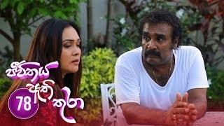 Jeevithaya Athi Thura | Episode 78 - (2019-08-30) | ITN Thumbnail