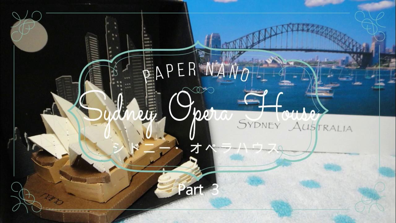 paper nano シドニー オペラハウス part3 diy sydney opera house