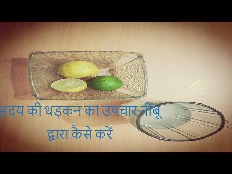 how to cure heart beat by lemon / हृदय की धड़कन का उपचार नींबू द्वारा कैसे करें