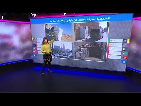 القبض على أشخاص سرقوا ملابس من كبائن للجمعيات الخيرية في السعودية  - نشر قبل 2 ساعة
