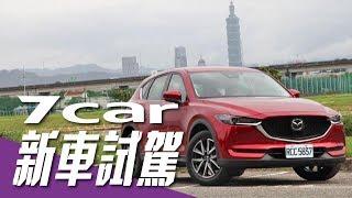 【新車試駕】2019 MAZDA CX-5|安全科技再提升