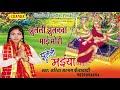 झुलेली झुलनवा माई मोरी | Sarita Sargam || Bhojpuri Devi Geet