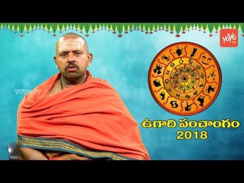 Ugadi Panchangam 2018-19 Telugu | Brahmasri Athreya Sharma | YOYO TV Channel