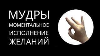 МУДРЫ - моментальная магия на кончиках пальцев