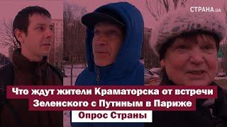 Что ждут жители Краматорска от встречи Зеленского с Путиным в Париже. Опрос Страны
