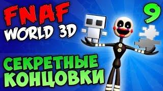 FNAF WORLD 3D ПРОХОЖДЕНИЕ #9 - СЕКРЕТНЫЕ КОНЦОВКИ