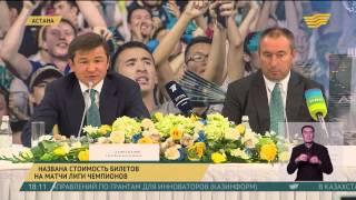 Лига Чемпионов: «Астана» – «Атлетико»