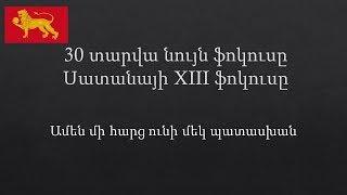 Սատանայի XIII ֆոկուսը