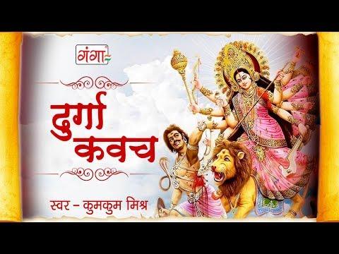 Durga Kawach - Maithili Devi Geet - Kumkum Mishra Devi Geet 2017