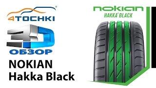 3D-обзор шины Nokian Hakka Black на 4 точки. Шины и диски 4точки - Wheels & Tyres 4tochki(3D обзор шины Nokian Hakka Black - 4 Точки. Шины и диски 4точки - Wheels & Tyres 4tochki Подробное описание шины и отзывы покупате..., 2016-01-19T16:03:20.000Z)