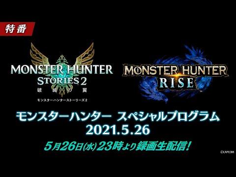 モンスターハンター スペシャルプログラム 2021.5.26