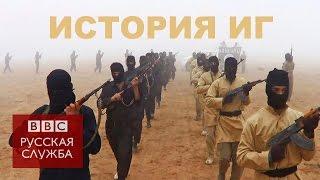 Как появилась группировка 'Исламское государство'