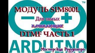 SIM800L и пользовательский блок DTMF - часть 1