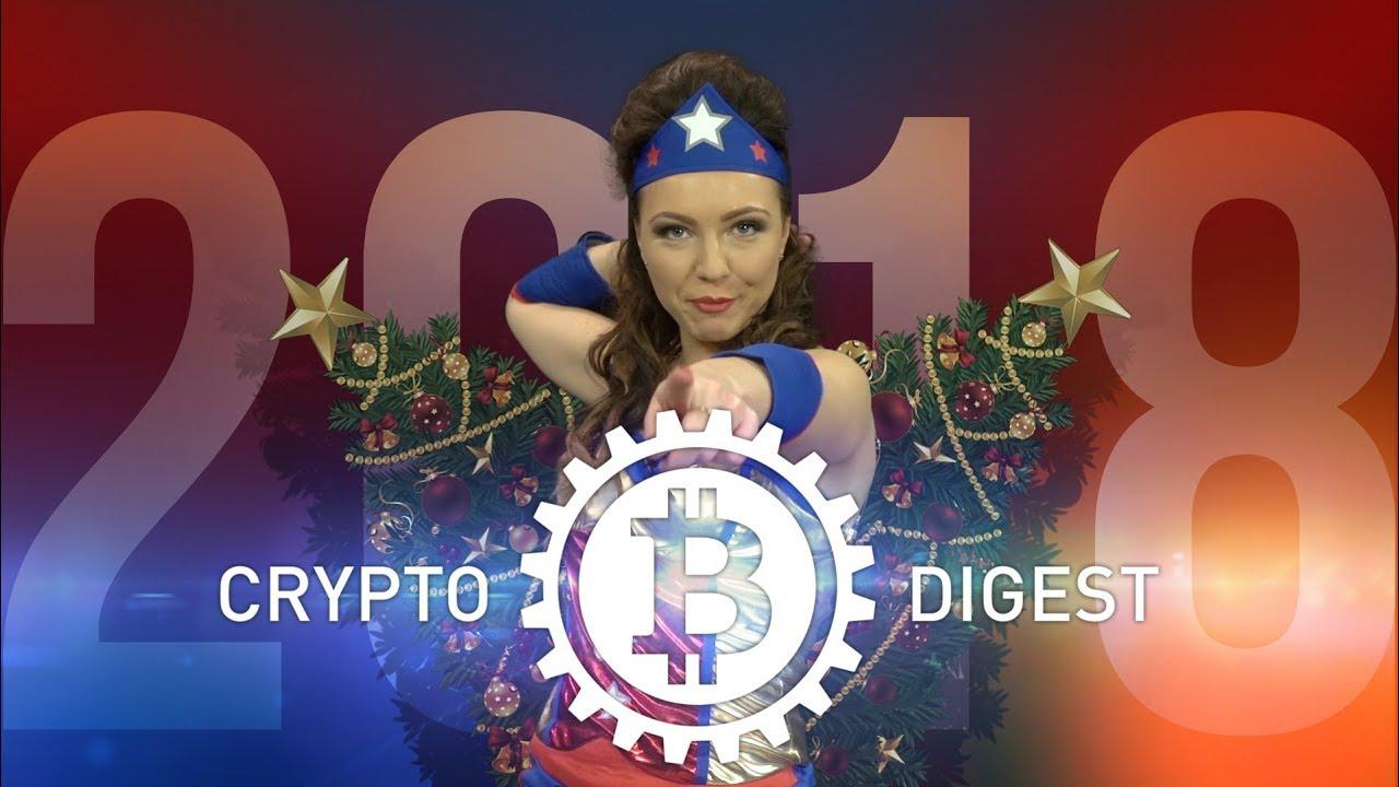 Новый год и биткоин. Прогноз для инвесторов. Биткоин новости#11