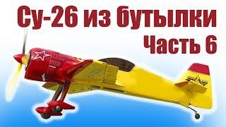 видео: Бутылочная технология. Пилотажник Су-26. 6 часть | Хобби Остров.рф