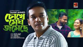 Chokhe Megh Jomeche - Tausif Mp3 Song Download