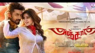 Anjaan creates new box office record