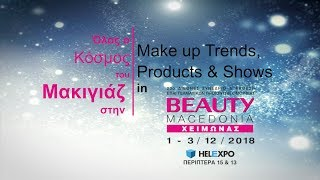 Make up Trends, Products & Shows in BEAUTY MACEDONIA Winter 2018!!!