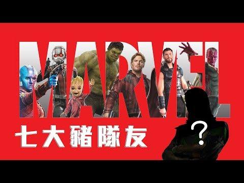 誰是漫威前7大豬隊友?沒有「他」和索爾就不會有復仇者聯盟4|電影整理