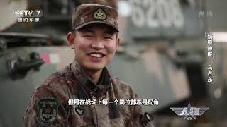 """《国防科工》 20200118 探秘陆军""""杀手锏""""——""""远火"""" 军迷天下"""