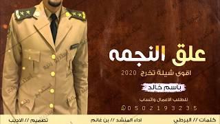 ااطلق شيلة تخرج ضابط حماسيه تشوش 2020 شيلة علق النجمه,باسم خالد,كلماتنا جديد,