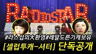 셀럽파이브 - 셔터, Celeb Five - Shutter, MBC 기캐 김가영, 최아리