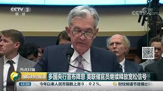 [国际财经报道]热点扫描 多国央行宣布降息 美联储官员继续释放宽松信号| CCTV财经