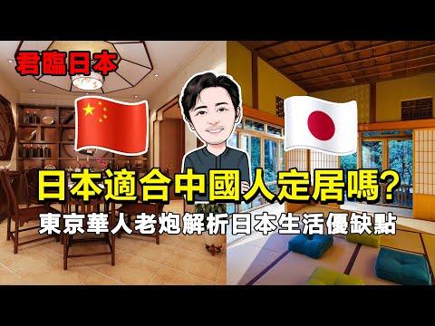 日本適合中國人定居嗎?東京華人老炮解析日本生活優缺點