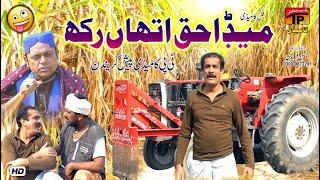 Meda Haq Athan Rakh | Akram Nizami | TP Comedy