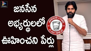 Unexpected Candidate Names Released By Janasena Party | AP Politics | Political Updates | TFC News