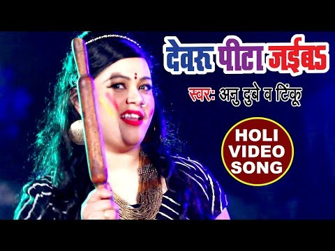 Anu Dubey (2018) सुपरहिट होली VIDEO SONG - Devaru Pita Jaiba - Holi Mubarak - Bhojpuri Holi Songs