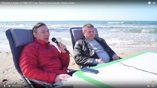 Переезд в Анапу на ПМЖ  2017 год. Прямая трансляция с берега моря.