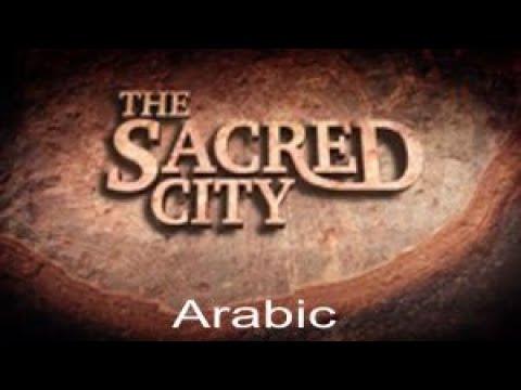 المدينة المقدسة  The Sacred City - Low Res