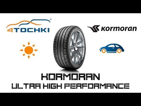 Обзор шины Kormoran Ultra High Performance на 4 точки