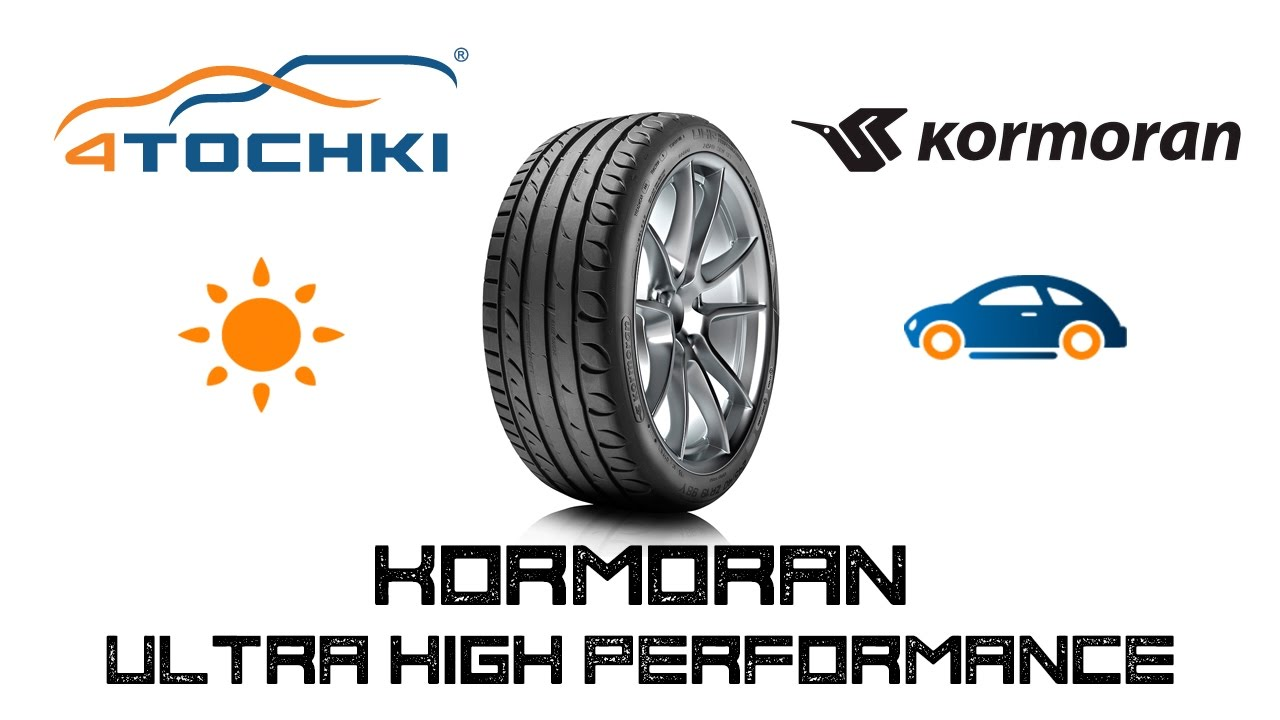 Обзор шины Kormoran Ultra High Performance на 4 точки. Шины и диски 4точки - Wheels & Tyres
