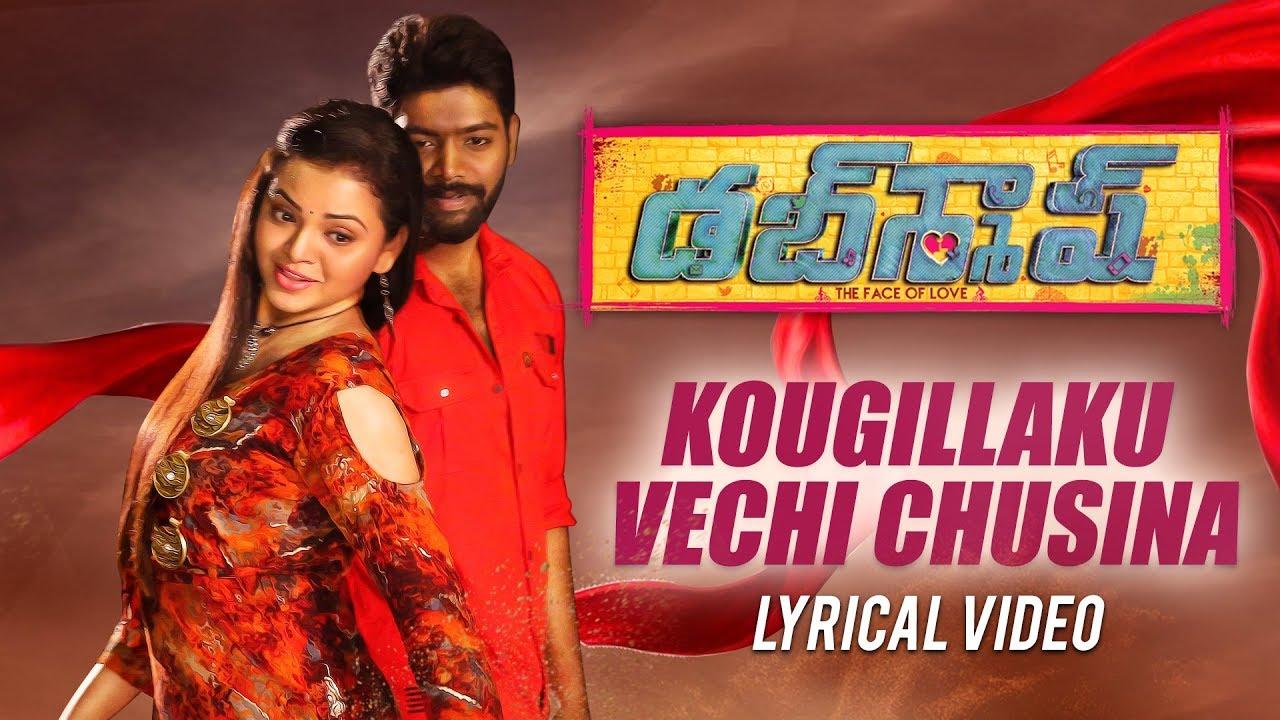 Kougillaku Vechi Chusina Lyrical Song | DUBSMASH Telugu Movie
