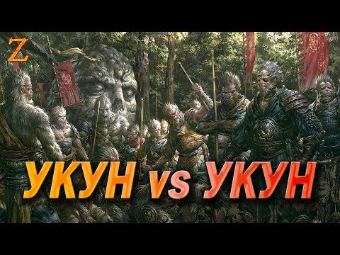 видео: paragon - УКУН! ИСКУССТВО ВОЙНЫ! УКУН vs УКУН!