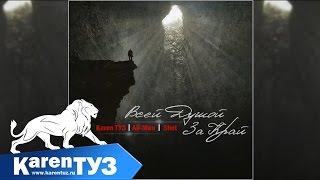 Karen ТУЗ feat. Ай - Ман & Shot - Всей Душой За Край