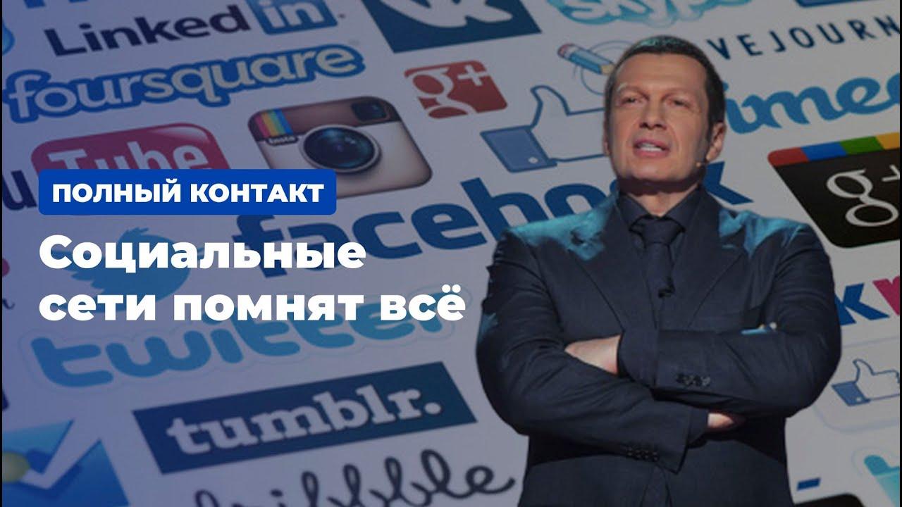 Социальные сети помнят всё * Полный контакт с Владимиром Соловьевым (14.11.19)