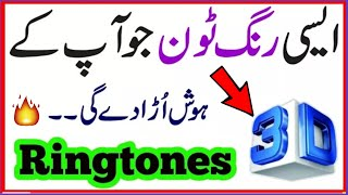 Amazing Ringtone Download For Android | 3D Ringtone Download mp3 hd   Urdu