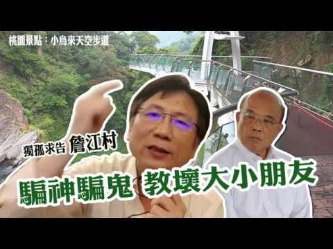 【詹江村】蘇貞昌騙神也騙鬼,沒品到極點!